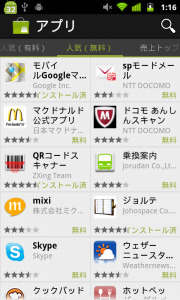 AndroidMarketNewVersion4