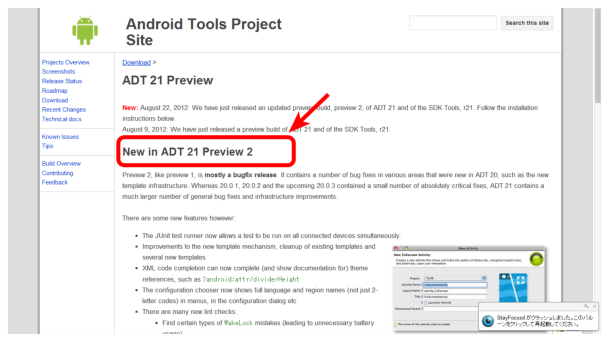Android Development Tools(ADT) 21 preview2