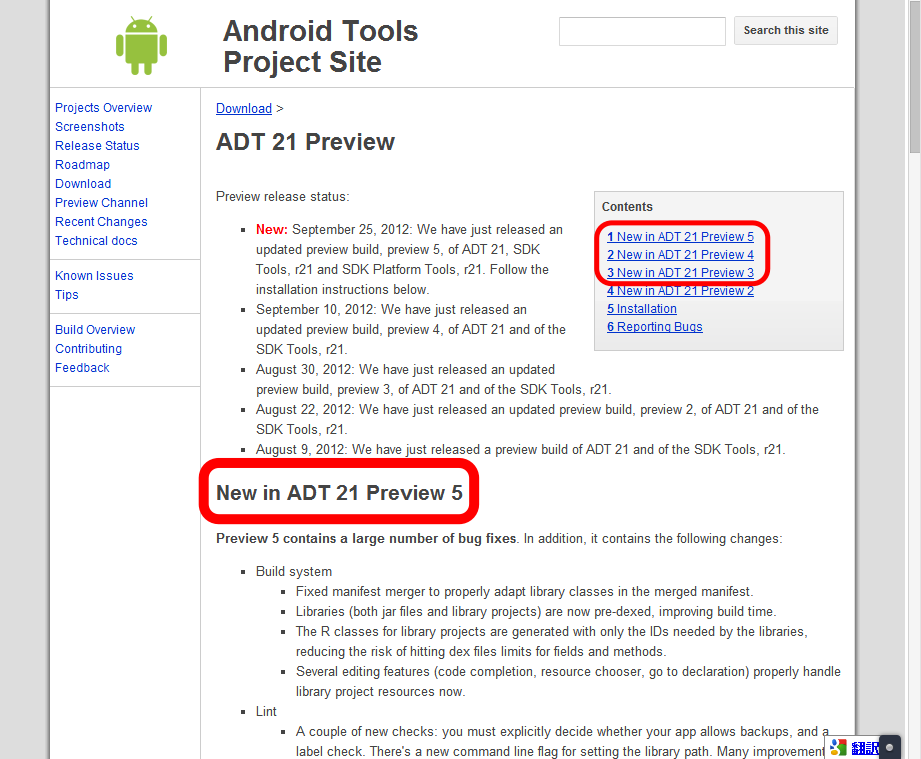 Android Development Tools-ver21-preview3-4-5