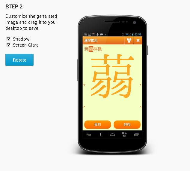 Androidアプリのウェブ掲載やプレゼン資料に最適!Device Art Generatorを紹介