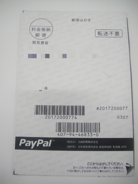 personal number from paypal premire