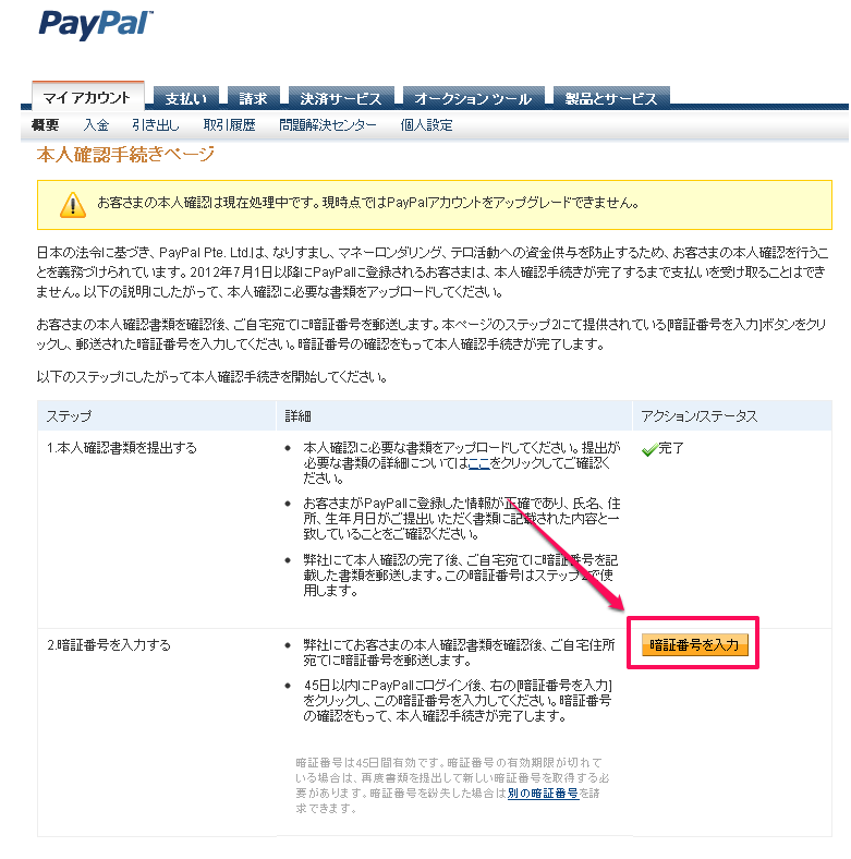 input personal number to paypal premire